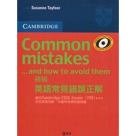 劍橋英語常見錯誤正解 - FCE - Coursebook(w/Answer)(หนังสือภาษาต่างประเทศ)