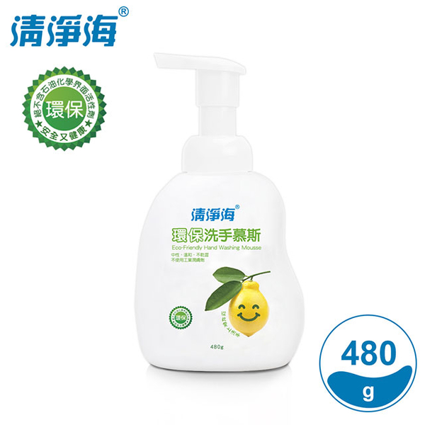 (清淨海)Clean sea environmental hand washing mousse (lemon fragrance) 480g