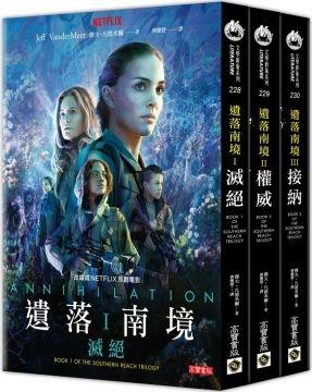 遺落南境三部曲套書:滅絕、權威、接納 (หนังสือและวรรณกรรมจีน)