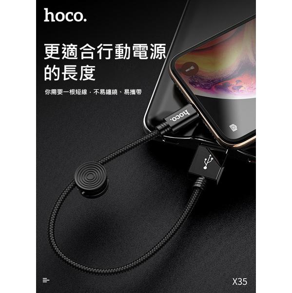 (hoco.)Hoco. X35 Micro Premium charging data cable 0.25m gold