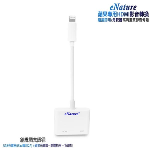 (Dawise) Dawise eNature แอปเปิ้ลที่ทุ่มเทเครื่องส่งสัญญาณวิดีโอ HDMI (มาพร้อมกับ 4 ของขวัญขนาดใหญ่)