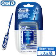 (Oral-B) Oral B  แปรงซอกฟัน อินเตอร์เดนทัลบรัช (สามารถใช้ซ้ำได้) - 50 ด้าม