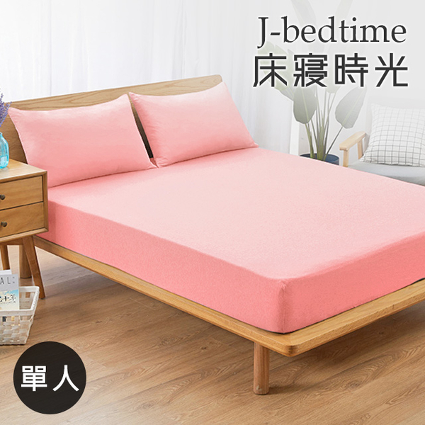 (J-bedtime)[J-bedtime] 3M moisture wicking X waterproof breathable mesh cloth single bed bag cleaning pad (fashion pink)