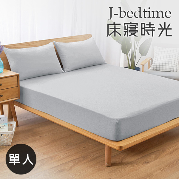(J-bedtime)[J-bedtime] 3M moisture wicking X waterproof breathable mesh cloth single bed bag cleaning pad (fashion light gray)