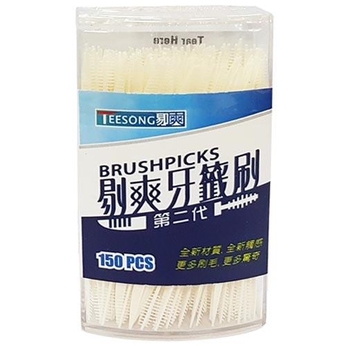 (剔爽)Tough toothpick brush second generation 150
