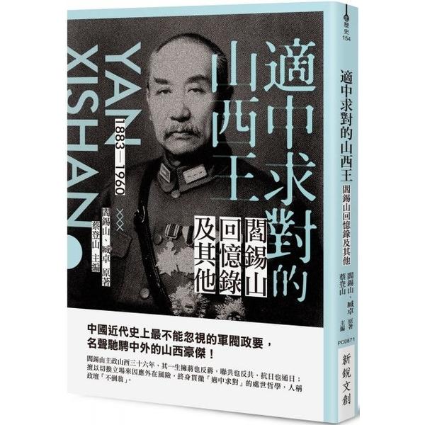 適中求對的山西王:閻錫山回憶錄及其他 (หนังสือความรู้ทั่วไป ฉบับภาษาจีน)