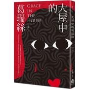 大屋中的葛瑞絲Grace In The House (หนังสือและวรรณกรรมจีน)