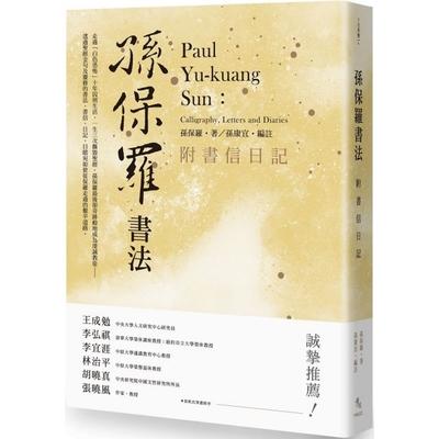 孫保羅書法(附書信日記) (หนังสือความรู้ทั่วไป ฉบับภาษาจีน)