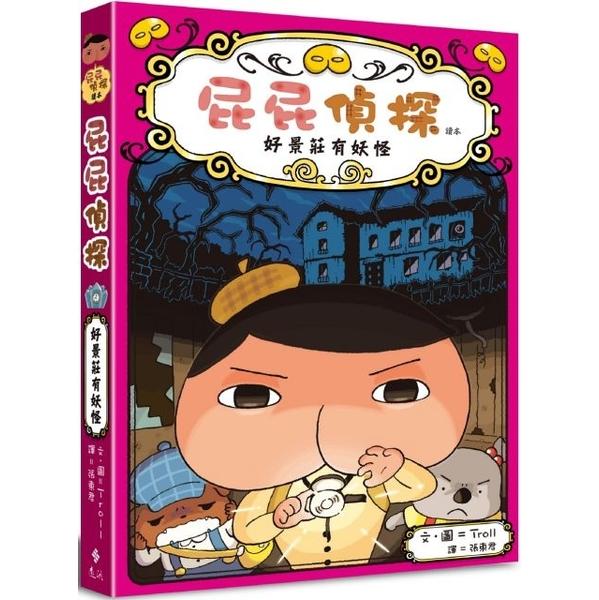 屁屁偵探讀本(7)好景莊有妖怪(精裝) (หนังสือความรู้ทั่วไป ฉบับภาษาจีน)