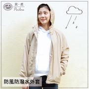 PEILOU Beirou windproof และแจ็คเก็ตคลุมด้วยผ้ากันน้ำน้ำหนักเบา _ (หญิง) สีกากี