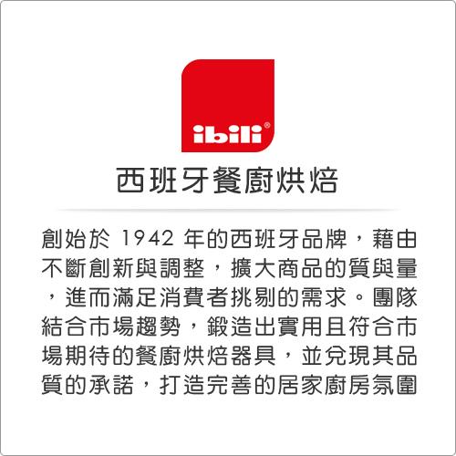 IBILI good storage colorful silicone food clip (23cm)