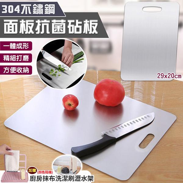 304不鏽鋼面板抗菌砧板-小款(贈廚房抹布洗潔刷瀝水架)