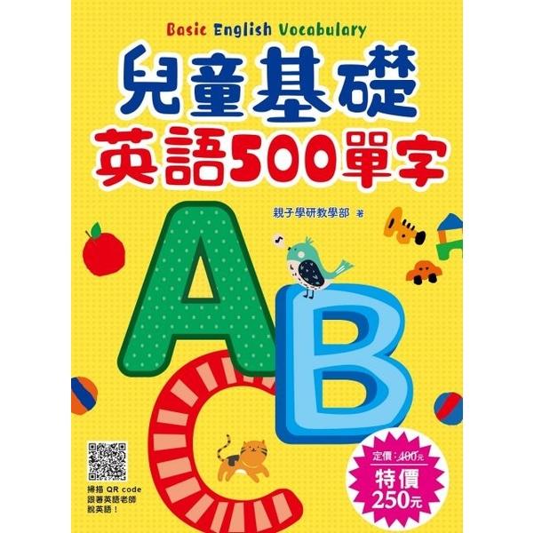 (親子學研)兒童基礎英語500單字(掃描 QR code跟著英語老師說英語)(精裝)