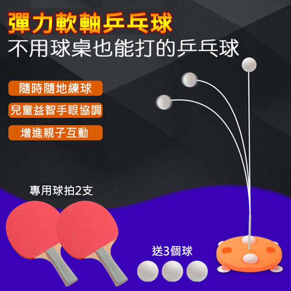 Home version table tennis exerciser parent-child interaction single exerciser