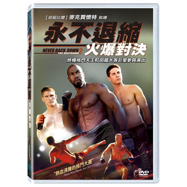 Never back down - hot vs. DVD