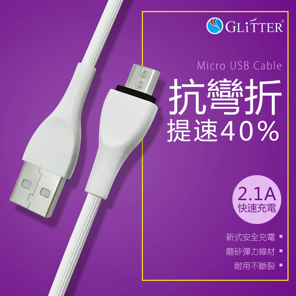 [GLITTER] GT-2258-Micro USB charge cable stretch matte - White
