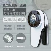 (Hanlin) Hanlin - USB ผมชาร์จลูกจอน (ชาร์จ USB)