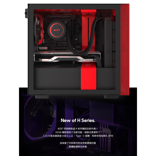 (nzxt)NZXT Enjie H210i (4 small) digital control full transparent side computer case (black / red)