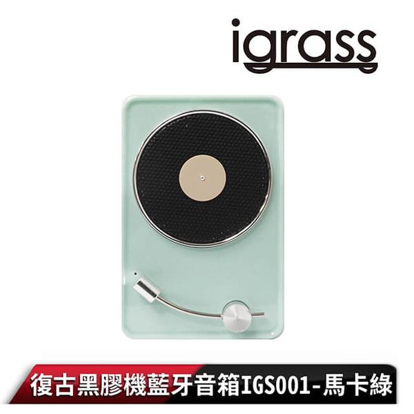 [igrass] ลำโพงบลูทูธ สไตล์เครื่องเล่นแผ่นเสียง IGS001- สี Maka green