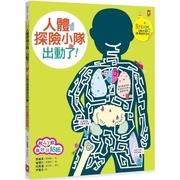 人體探險小隊,出動了!STEAM互動式情境學習百科1(附47款真好玩貼紙) (หนังสือความรู้ทั่วไป ฉบับภาษาจีน)