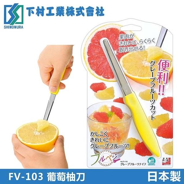 Village grapefruit knife