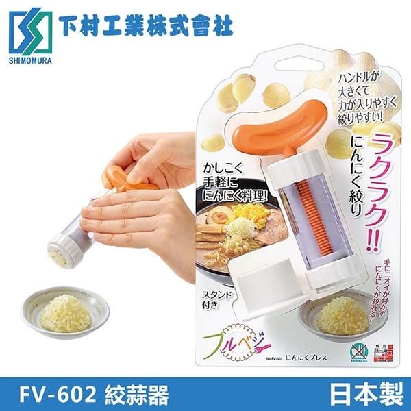 Shimomura twist garlic