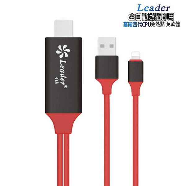 [FR08R เปลวไฟสีแดง] สี่รุ่นของผู้นำแอปเปิ้ลทุ่มเท HDMI กระจกเสียงและวิดีโอแปลงสาย (บวก 3 ของขวัญใหญ่)