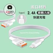 WUW สายชาร์จเร็ว Type-C USB 2.4A (เซต 2 ชิ้น) (X128) 1 เมตร