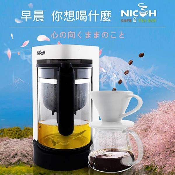 (nicoh)NICOH electric hand coffee / tea dual-use machine MKT-650