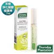 [ThursdayPlantation Thursday Farm] Tea Tree Purifying Gel Repair Stick 7ml (ด้วยการซ่อมแซมสิวที่จำเป็นสำหรับกล้ามเนื้อเจลฮอตขายดาว)
