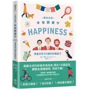 尋找全球幸福關鍵字:學會世界30國的快樂祕方 (หนังสือและวรรณกรรมจีน)