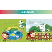 人類童書跟孩子一起玩遊戲 (2-4歲) (หนังสือความรู้ทั่วไป ฉบับภาษาจีน)