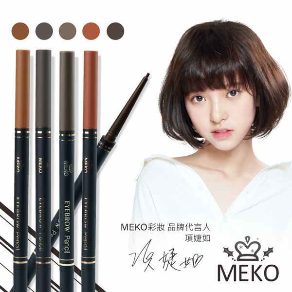 (MEKO)[MEKO] eyebrows to color eyebrow pencil (5 colors) 0.10g #caramel brown