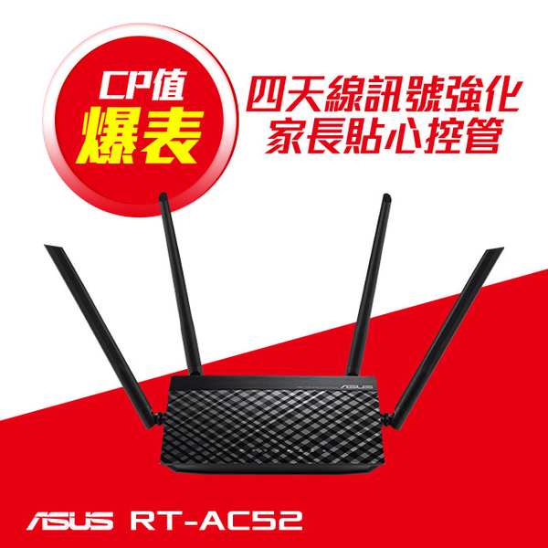 (ASUS)ASUS ASUS RT-AC52 AC750 four-antenna dual-band wireless WIFI router (sharer)