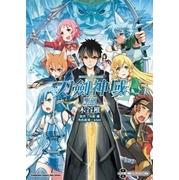 Sword Art Online刀劍神域:聖劍(全)拆封不可退 (หนังสือการ์ตูนภาษาจีน)