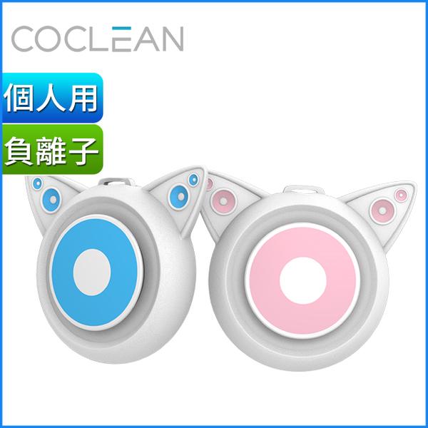 (CoClean)CoClean portable air purifier (cat ear version)