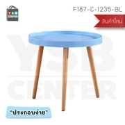 CASSA โต๊ะ โต๊ะกลม สีฟ้า