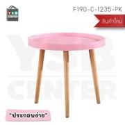 CASSA โต๊ะ โต๊ะกลม สีชมพู