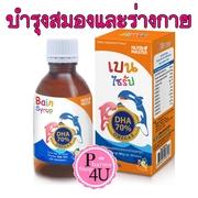 (ถ้าซื้อ3ขวดแถมกล่องข้าว) Bain Syrup DHA 70% 150 ml เบนไซรับ nutrimaster