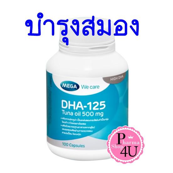 Mega We Care DHA-125 500 mg 100 Caps DHA มีความสำคัญต่อพัฒนาการของสมองและสายตา รับประทานได้ทั้ง เด็กและผู้ใหญ่