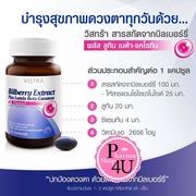 Vistra Bilberry Extract Plus Lutein Beta-Carotene บิลเบอร์รี่ Billberry 30 Capsules และ 60 Capsules > Bilberry 30'S