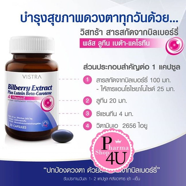 Vistra Bilberry Extract Plus Lutein Beta-Carotene บิลเบอร์รี่ Billberry 30 Capsules และ 60 Capsules > Bilberry 60'S