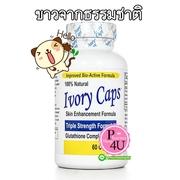 (พร้อมส่ง) Ivory Caps Glutathione Complex 1500mg (60 Capsules)