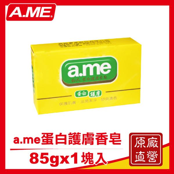 (a.me)A.me moisturizing skin care soap 85g