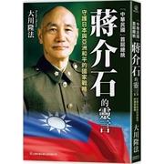 「中華民國」首屆總統:蔣介石的靈言 (หนังสือความรู้ทั่วไป ฉบับภาษาจีน)