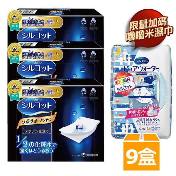 (絲花)Silk flower moisturizing cotton pads (40 pieces x 9 boxes) + pure water 99 wipes and rice version box (60 pumps / box)