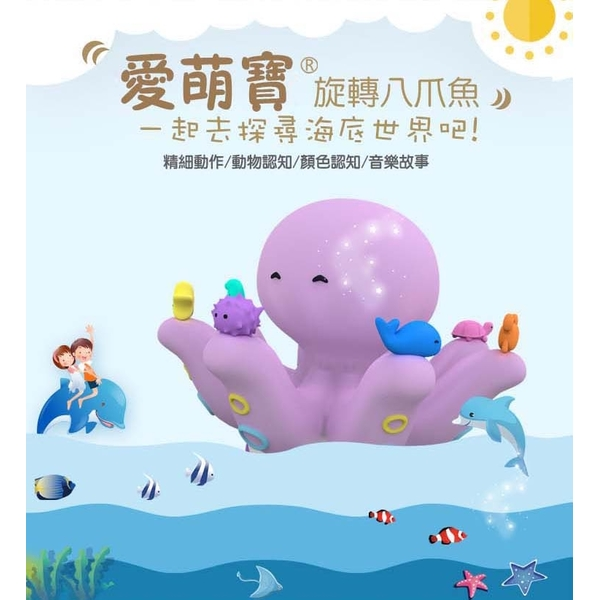Music rotation octopus educational toys