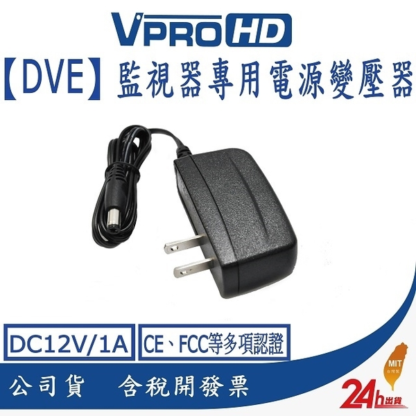 (VPROHD)[VPROHD] DVE monitor camera dedicated power transformer DC12V / 1A safety certification applicable to Hong Kong pure analog AHD TVI CVI