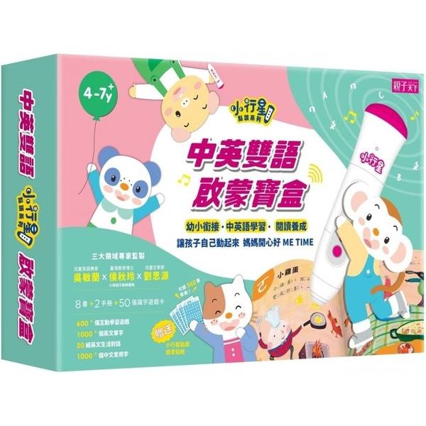 ชุดดาวเคราะห์ดวงน้อย Point-to-Reading:กล่องการเรียนรู้ 2 ภาษา ภาษาจีนและอังกฤษ (reading pen 1 ด้าม + หนังสือ 8 เล่ม + หนังสือคู่มือ 2 เล่ม + การ์ดเกมสำหรับเรียนรู้ในการอ่านจำนวน 50 ใบ) ฟรีสติกเกอร์บันทึกการอ่าน point and read
