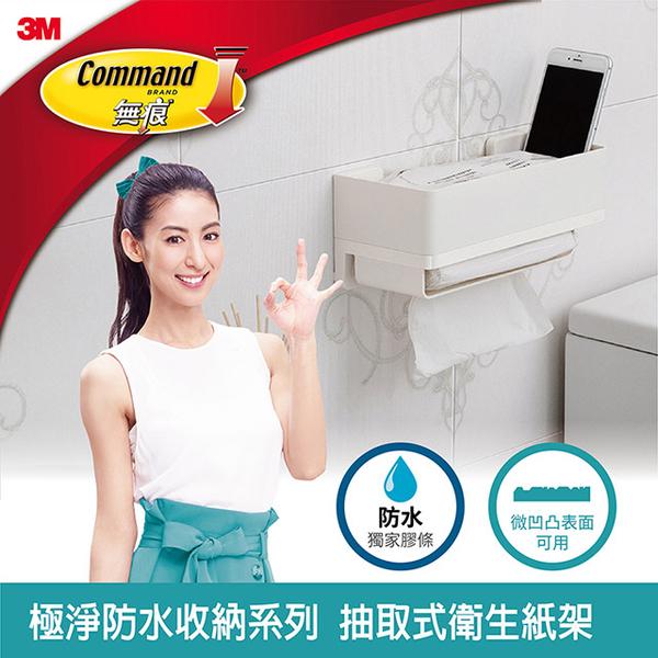 3M อัลตร้าที่สะอาดไม่มีรอยต่อกันน้ำห้องสุขากล่องใส่กระดาษเก็บข้อมูลแบบถอดชุด
